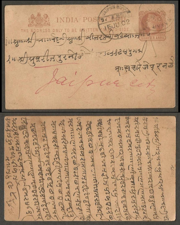 INDIA 1902 Queen Victoria Post card from Borawar to Jaipur city used post card, A79