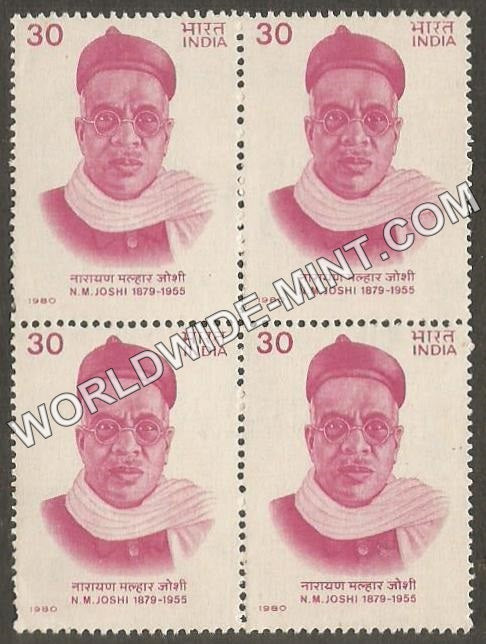 1980 N.M Joshi Block of 4 MNH