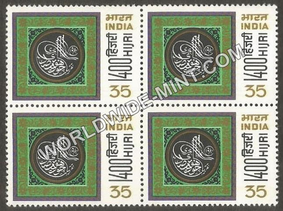 1980 1400 Hijri Block of 4 MNH
