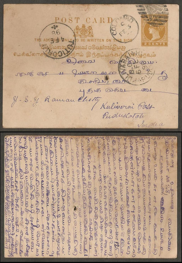 Ceylon Queen Victoria post card 1898 Post card from Colombo to Pudukotta Via Tuticorin POST CARD PTINTED WITH TAMIL WITH LITRETURE , A88