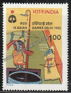 1982 IX Asian Games Delhi 1982 (Archery) MNH