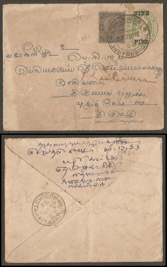 India 1926 King George V 9p in Black on ½ a Green on White Thick laid Paper  120 mm x 94 mm Cover from  Thiruchirappalli to  Pudukotta with Additional 3p stamp in the Front side , A91