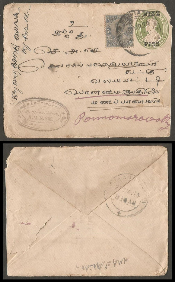 India 1924 King George V 9p in Black on ½ a Green on White Thick laid Paper  120 mm x 94 mm Cover from Madras to Ponamarawathi with Additional 3p stamp in the Front side , A94