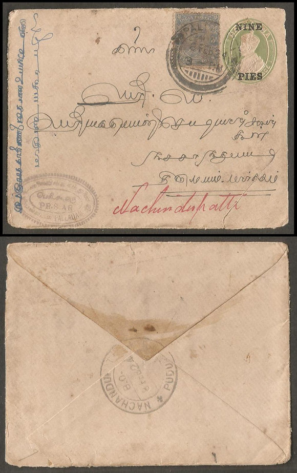 India 1924King George V 9p in Black on ½ a Green on White Thick laid Paper  120 mm x 94 mm Cover from Pallathur to Pudukottai with Additional 3p stamp in the Front side , A96