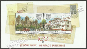2013 Heritage Buildings - General Post Offices Miniature Sheet