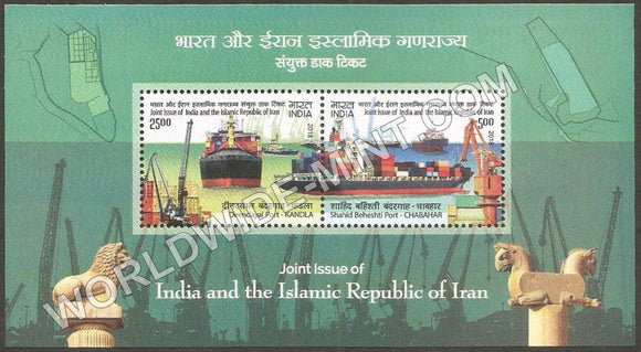 2018 India Iran Joint Issue Miniature Sheet