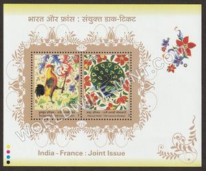 2003 India - France :  Joint Issue Miniature Sheet