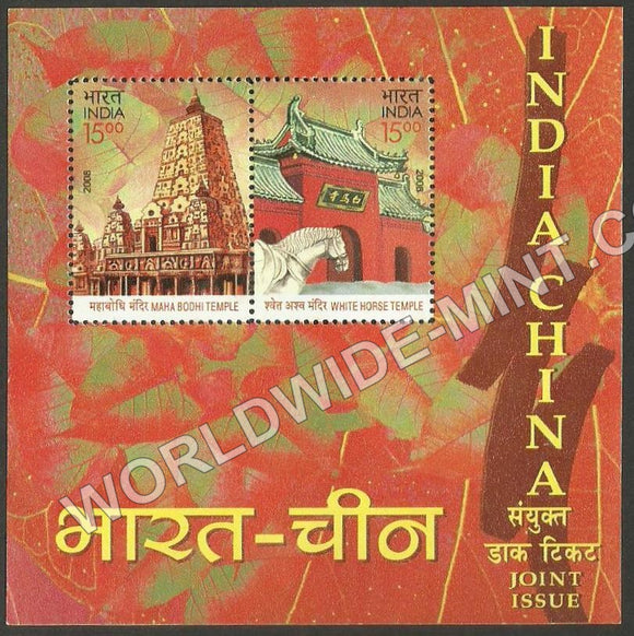 2008 India - China : Joint Issue Miniature Sheet