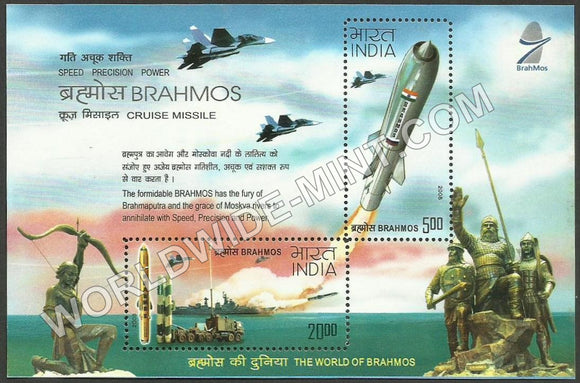 2008 BrahMos Cruise Missile Miniature Sheet