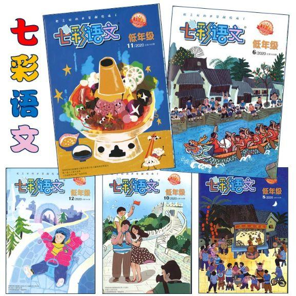 Chinese Magazine for Primary School 七彩语文