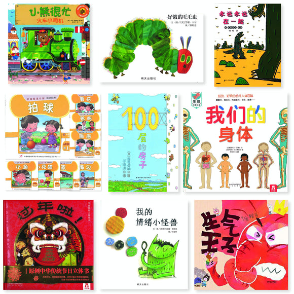 Chinese Children's Books