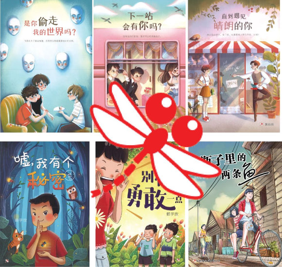 School Book Fair >  红蜻蜓系列