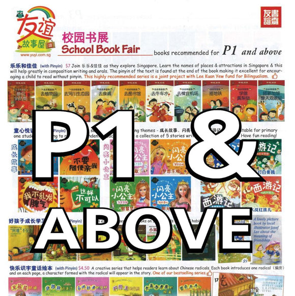 School Book Fair > Lower Primary Pri 1 and Pri 2