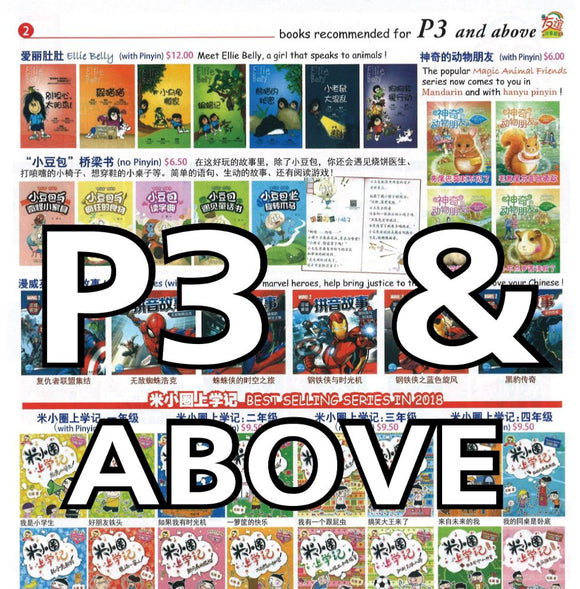 School Book Fair > Middle Primary Pri 3 and Pri 4