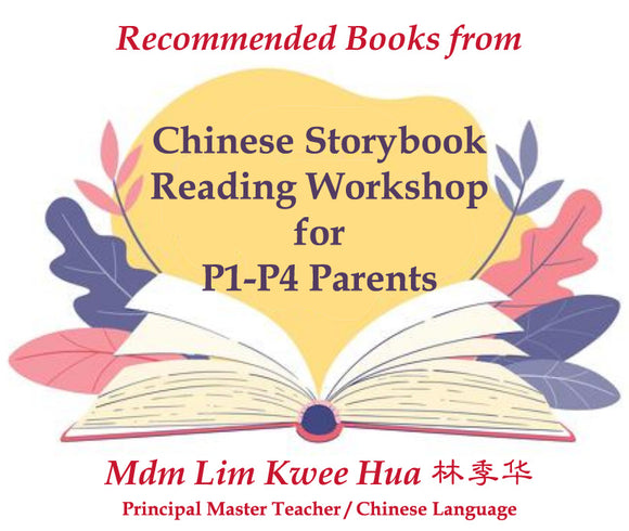Chinese Storybook Reading Workshop for P1-P4 Parents