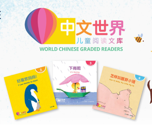 WORLD CHINESE GRADED READERS