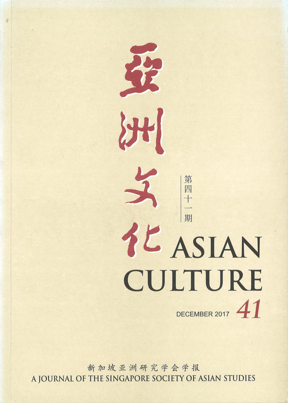 亚洲文化 第四十一期 Asian Culture 41  02176742-41 | Singapore Chinese Books | Maha Yu Yi Pte Ltd