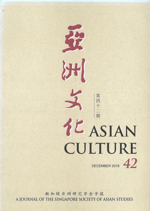 亚洲文化 第四十二期 Asian Culture 42  02176742-42 | Singapore Chinese Books | Maha Yu Yi Pte Ltd