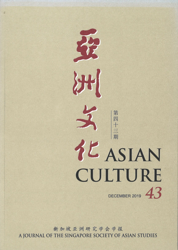 亚洲文化 第四十三期 Asian Culture 43  02176742-43 | Singapore Chinese Books | Maha Yu Yi Pte Ltd