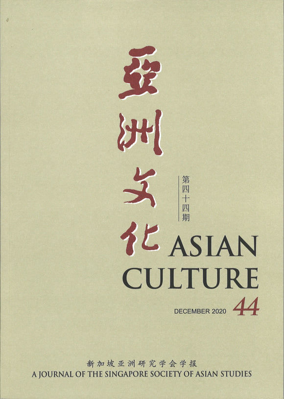 亚洲文化 第四十四期 Asian Culture 44  02176742-44 | Singapore Chinese Books | Maha Yu Yi Pte Ltd