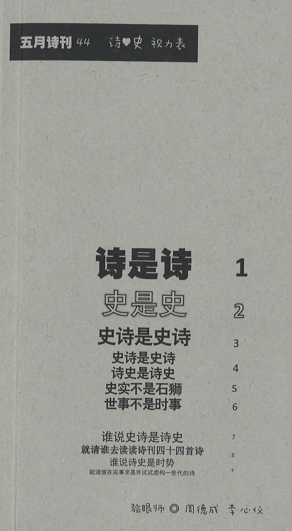 五月诗刊.第44期:诗是诗  02179458-44 | Singapore Chinese Books | Maha Yu Yi Pte Ltd