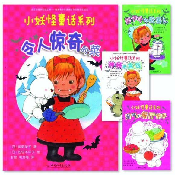 9787513716604set 小妖怪童话系列 (Vol.1-4) | Singapore Chinese Books