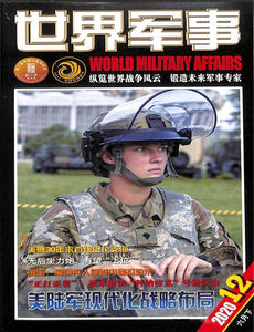 2021年《世界军事》 杂志订阅 (1年24期)JAN-DEC MAGAZINE SUBSCRIPTION  10024891-21 | Singapore Chinese Books | Maha Yu Yi Pte Ltd