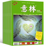 意林 2021 (半月刊)  10073841-21 | Singapore Chinese Books | Maha Yu Yi Pte Ltd