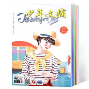 2020年《少年文摘》杂志订阅 Teenagers Digest 2020 Jan-Dec Magazine Subscription