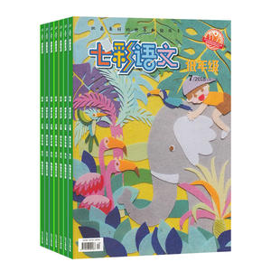 七彩语文-低年级  2021 Jan-Dec Subscription  16734998-D-2021 | Singapore Chinese Books | Maha Yu Yi Pte Ltd
