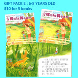 CHILDREN'S DAY GIFT PACK E 2020-CD-05 | Singapore Chinese Books | Maha Yu Yi Pte Ltd