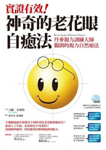 4717702098988 实证有效!神奇的老花眼自癒法 Read Again Without Glasses | Singapore Chinese Books