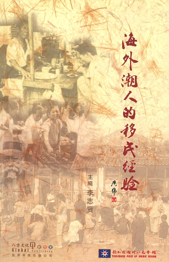 海外潮人的移民经验  9781879771918 | Singapore Chinese Books | Maha Yu Yi Pte Ltd