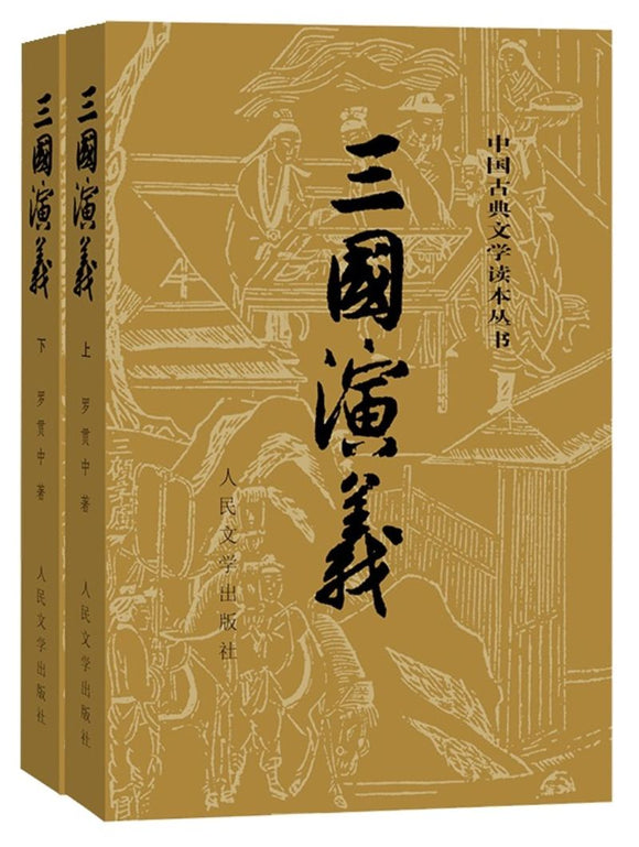 9787020008728 三国演义(上下) | Singapore Chinese Books