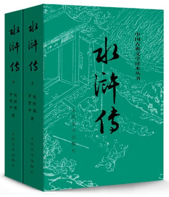 9787020008742 水浒传(上下) | Singapore Chinese Books