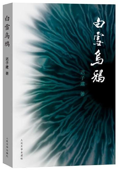 9787020081677 白雪乌鸦 | Singapore Chinese Books