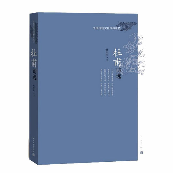 9787020111367 杜甫诗选 | Singapore Chinese Books
