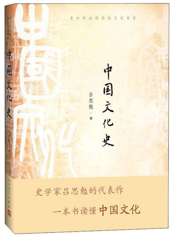 9787020152292 中国文化史 | Singapore Chinese Books