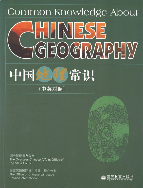 中国地理常识(中英对照) Common Knowledge About Chinese Geography 9787040207200 | Singapore Chinese Books | Maha Yu Yi Pte Ltd