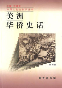 9787100022545 美洲华侨史话 | Singapore Chinese Books