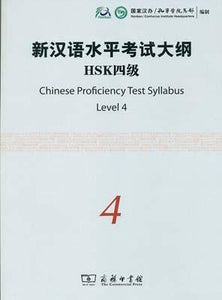 9787100068871 新汉语水平考试大纲 HSK 四级(附光盘)Chinese Proficiency Test Syllabus Level 4 (with CD) | Singapore Chinese Books