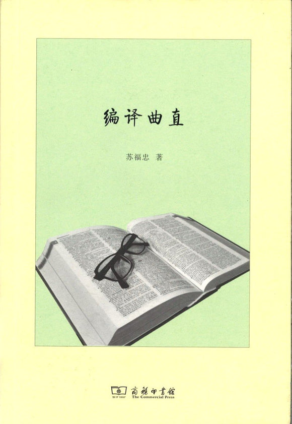 9787100075169 编译曲直 | Singapore Chinese Books