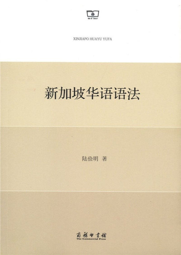 9787100150200 新加坡华语语法 | Singapore Chinese Books