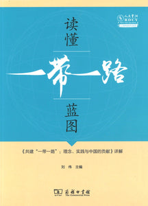 读懂一带一路蓝图 Read the Blueprint for Belt and Road Initiative 9787100150798 | Singapore Chinese Books | Maha Yu Yi Pte Ltd