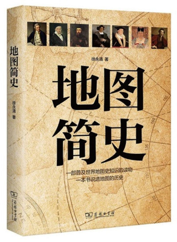 9787100160995 地图简史 | Singapore Chinese Books