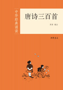 9787101086867 唐诗三百首 | Singapore Chinese Books