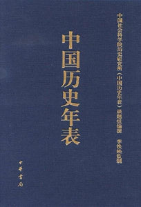 9787101096279 中国历史年表 | Singapore Chinese Books