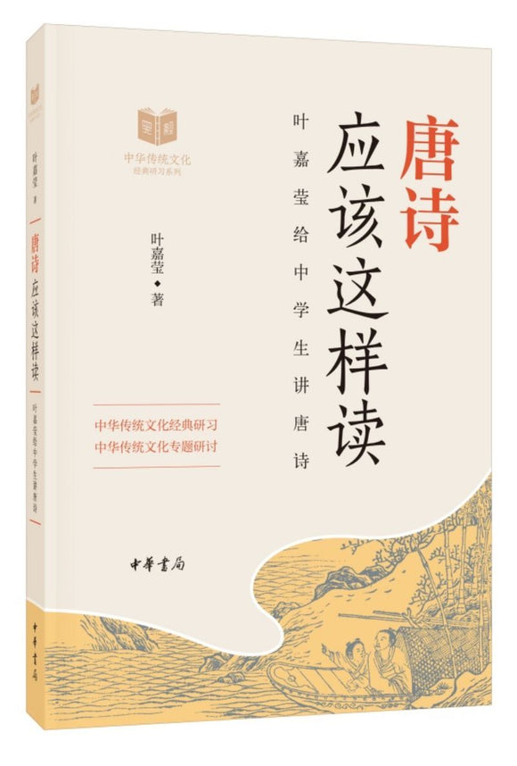 9787101136784 唐诗应该这样读 | Singapore Chinese Books