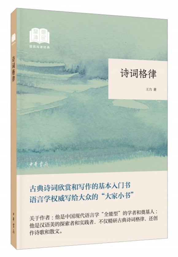9787101141542 诗词格律 | Singapore Chinese Books