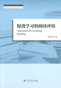 促进学习的阅读评估 Assessmwnt for Learning: Reading 9787107242847 | Singapore Chinese Books | Maha Yu Yi Pte Ltd